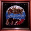 Картина из страз сваровски Единая Россия — символ партии