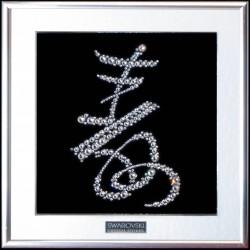 Картина из страз сваровски Иероглиф Долголетие