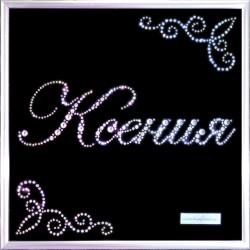 Картина из страз сваровски Имя Ксения